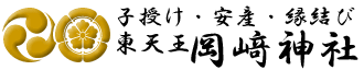 安産・子授け 岡﨑神社 神社挙式、神前結婚式